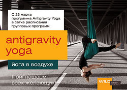 C 23 ����� ����� ������ ���������� ������� ������ � Antigravity Yoga, � ����� ����� 50 ��������� �������� � ����� Wild Athletic!
