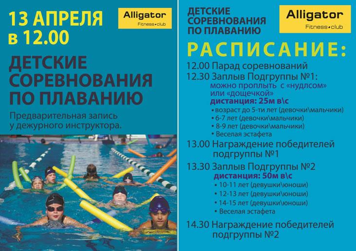 Детские соревнования по плаванию в клубе «Аллигатор»