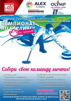 «Собери команду мечты!» — первый городской чемпионат по керлингу в Alex Fitness Санкт-Петербург