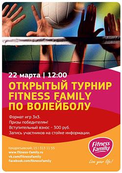 Турнир Fitness Family по волейболу