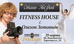 ���� ������������ ������� � Fitness House Prestige