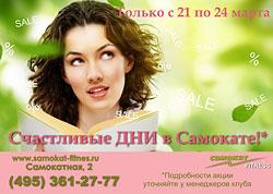 Только с 21 по 24 марта счастливые дни в клубе «Самокат»!