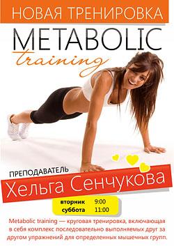 Новый урок! Metabolic Training в Спортивном клубе «О2»