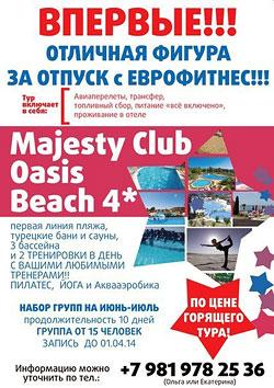 Фитнес-тур в Турцию от «ЕвроФитнес»