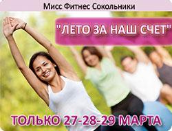 Только 27-28-29 марта — карта на 12 мес. по цене 9 мес. в клубе «Мисс Фитнес» Сокольники!