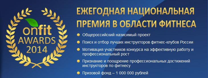 Стартовал прием заявок для участия в национальной премии в области фитнеса Onfit Awards 2014!