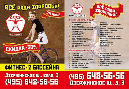 Скидка - 50% в «СССР» Дзержинский