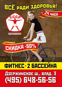 Акции апреля в сети клубов «СССР»