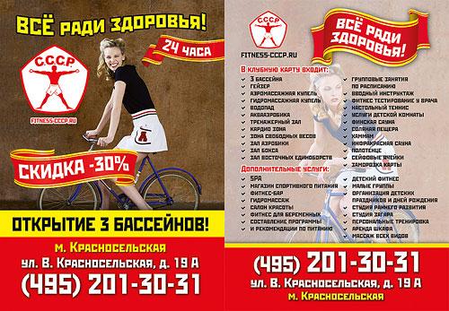 Скидка - 30%, открытие трёх бассейнов в «СССР» Красносельская