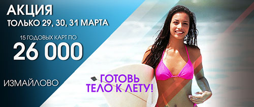 Только 29, 30 и 31 марта — 15 годовых карт по 26 000 рублей в клубе «Марк Аврелий» Измайлово