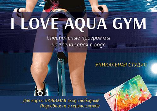 Специальные программы на тренажёрах в воде в клубе I Love Fitness!