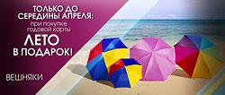 Только до середины апреля, при покупке годовой карты — лето в подарок в клубе «Марк Аврелий» Вешняки