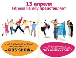 Танцевальное шоу в Fitness Family