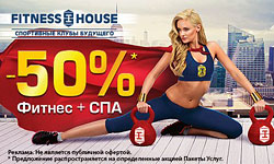 50% ������ � Fitness House. ������ � ������!