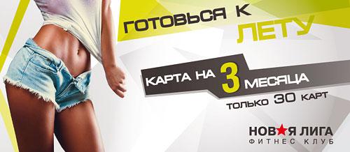 Готовься к лету! В «Новой лиге» фитнес-карта на 3 месяца!