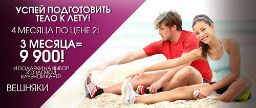 Успей подготовить тело к лету в клубе «Марк Аврелий» Вешняки