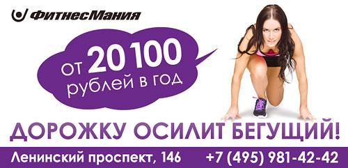 Карты от 20 100 рублей в клубе «ФитнесМания»!