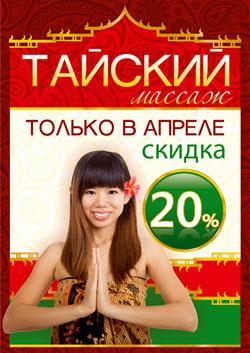 Апрельская скидка на тайский массаж в клубе «О2»