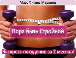 Экспресс-похудение за 2 месяца в «Мисс Фитнес» Марьино!