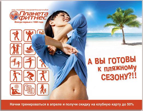 Начни тренироваться в апреле и получи скидку до 50% в «Планета Фитнес» СПб!