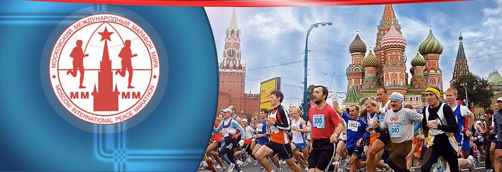 XXII Московский международный полумарафон