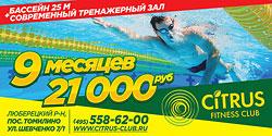 9 месяцев фитнеса всего за 21 000 руб в клубе Citrus Fitness Club!