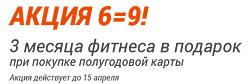 Акция 6=9! 3 месяца в подарок в клубе N-ERGO Можайское ш.