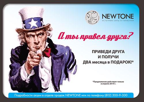 Только в апреле! Приведи друга и получи 2 месяца в подарок в Newtone!
