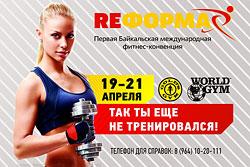 В Иркутске состоится первая международная фитнес-конвенция