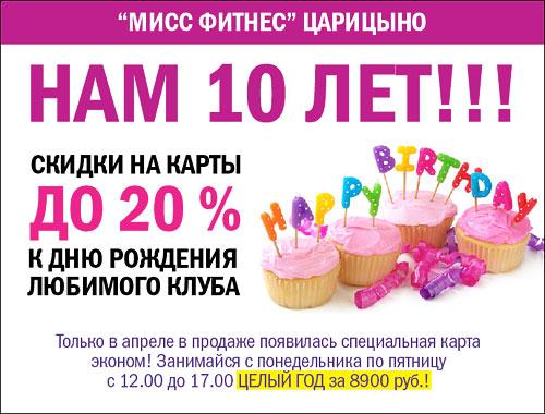 Скидки на карты до 20% в «Мисс Фитнес» Царицыно!