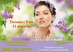 Sale. Только с 9 по 11 апреля счастливые дни в «Самокате»!