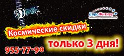 Только 3 дня! с 11 по 13 апреля — неземные скидки в «ЕвроФитнес»!