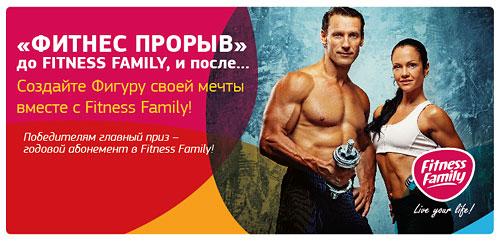 ������-������ � Fitness Family