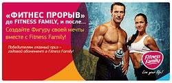 Фитнес-прорыв в Fitness Family