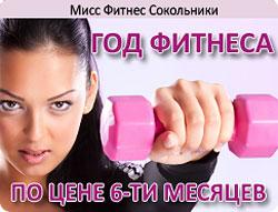 Год фитнеса — по цене 6-ти месяцев!