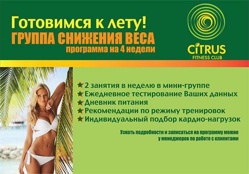 Готовимся к лету! Группа снижения веса в Citrus Fitness Club!