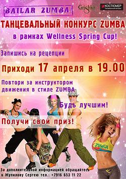 Новый танцевальный конкурс Bailar Zumba 17 апреля в Wellness Park!