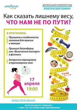 Практический семинар «Как сказать лишнему весу, что нам не по пути?»