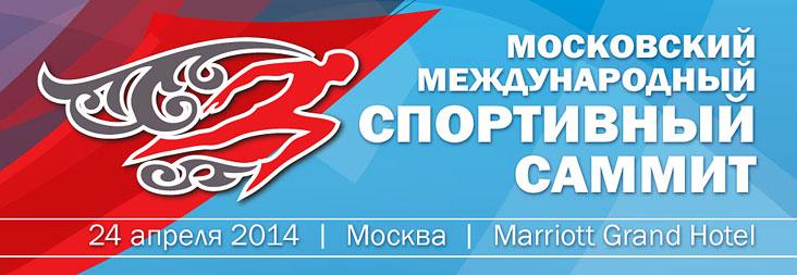 Московский международный спортивный саммит