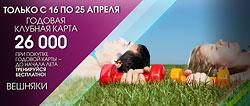 Только с 16 по 25 апреля годовая клубная карта 26 000 в «Марк Аврелий» Вешняки!