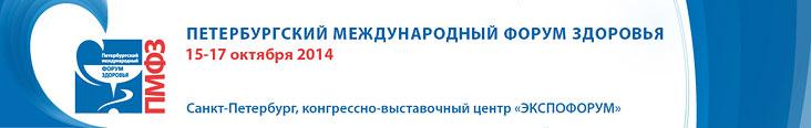 Петербургский международный форум здоровья