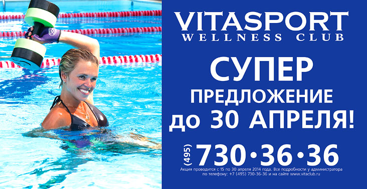 Суперпредложение до 30 апреля в VITASPORT Wellness Club!