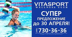 Суперпредложение до 30 апреля в VITASPORT Wellness Club!