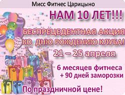 Клубу «Мисс Фитнес» Царицыно 10 лет!