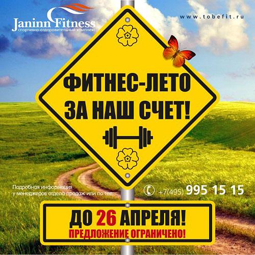 Уникальное предложение «Фитнес-лето за наш счет» в Janinn Fitness!