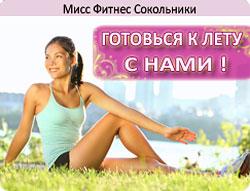 Готовься к лету с клубом «Мисс Фитнес» Сокольники!