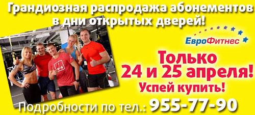 Только 24 и 25 апреля — грандиозная распродажа абонементов в «ЕвроФитнес»!