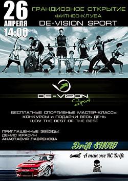 ����������� �������� ������-����� De-Vision Sport