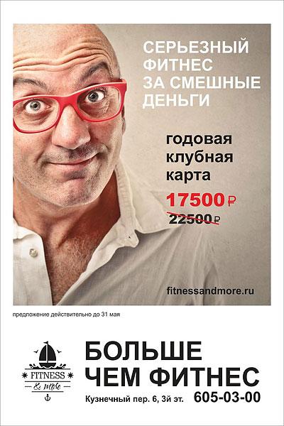 Серьезный фитнес за смешные деньги в Fitness&More