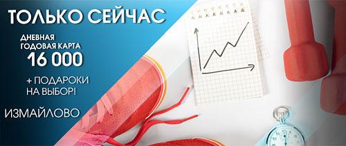 Только сейчас, дневная годовая карта 16 000 рублей!